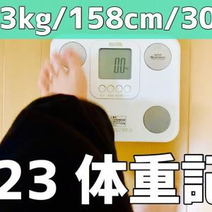 【体重記録6】体重73kg女のダイエット開始5週間後(3/23)の体重公開/脂質制限ダイエット記録