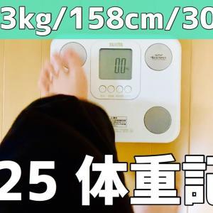 【体重記録15】体重73kg女のダイエット開始14週間後(05/25)の体重公開/脂質制限ダイエット記録