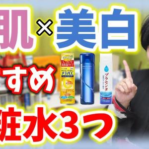 【おすすめ化粧水】ニキビ・シミに効く!プチプラで美白を目指すならこの3つから選べ!