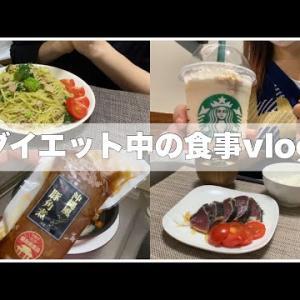 ダイエット中の食事vlog /アラフォー独身女/母の日/結婚について