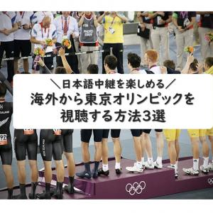 海外から東京オリンピックを視聴する方法3選!日本語中継で楽しもう