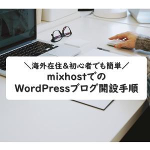 海外在住でも簡単!mixhostでのWordPressブログ開設手順【5分で完了】
