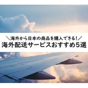 海外配送サービスおすすめ5選!海外から日本の商品を購入しよう