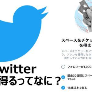 Twitter 収益を得るってなに?有料スペース、ホストとは わかりやすく解説
