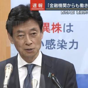 【圧力?】西村大臣、酒類提供の飲食店に「金融機関からも働きかけを行って頂きたい」と発言。