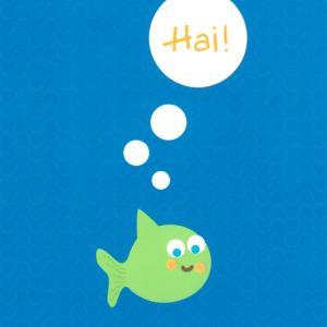 Hi !  元気にしてる? はい!元気です。ー Hai はサメてるけど、ホットな子 ― ハガキ一枚 暑中見舞い