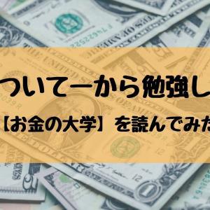 お金について一から勉強してみる~【お金の大学】を読んでみた~