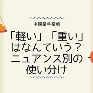 中国語で「軽い」「重い」はなんていう?ニュアンス別に使い分けよう!