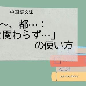 中国語文法「不管〜、都…:〜であろうとなかろうと…」の使い方