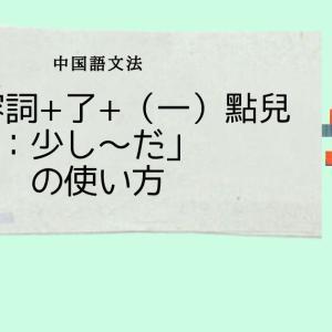 中国語文法「形容詞+了+(一)點兒:少し〜だ」の使い方