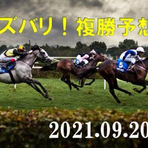 ズバリ!複勝予想(2021.09.20)