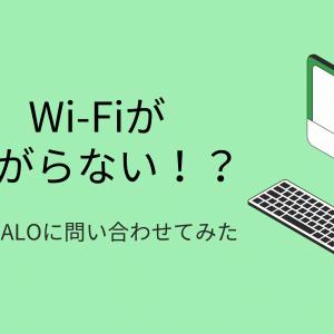 【Wi-Fiがつながらない!?】BUFFALO公式にお問い合わせしました