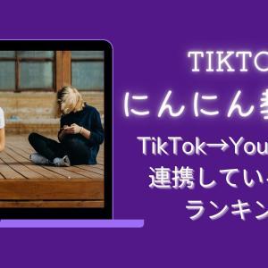 【🌎にんにん教🤝さま】TikTok→YouTubeへ連携している動画ランキング