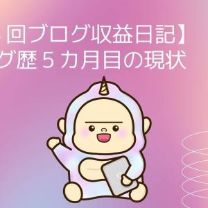 【第4回ブログ収益日記】ブログ歴5カ月目の現状