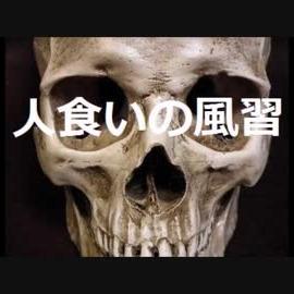 奇病(クールー病①)