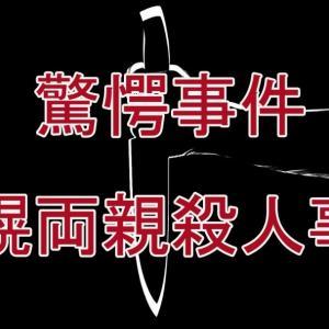 事件(札幌両親殺人事件①)