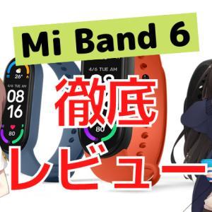 【Mi Band 6】レビュー!日本語版の発売日は?