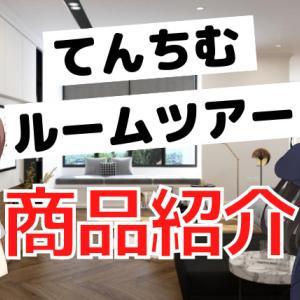 てんちむルームツアー動画の商品紹介