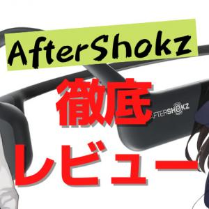 骨伝導ヘッドホン「AfterShokz」徹底レビュー
