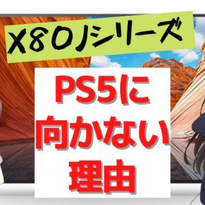 ソニーの「X80Jシリーズ」がPS5に向いていない理由