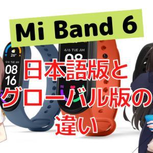 Xiaomi「Mi Band 6」日本語版とグローバル版の違いを解説