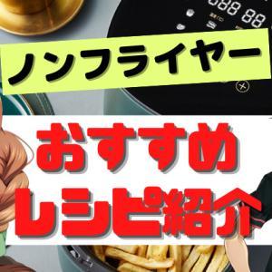 ノンフライヤーの20レシピ紹介 唐揚げ・おつまみ・お菓子等
