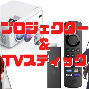 格安プロジェクターとTVスティックの組み合わせが最強な件