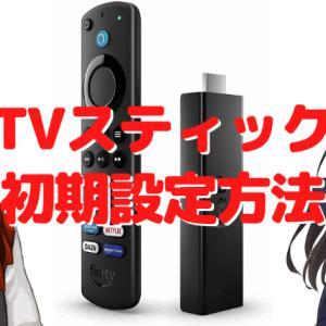 Amazon「TVスティック(Fire TV Stick)」の初期設定方法を解説