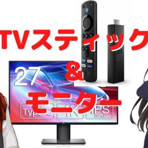 モニターと「TVスティック」の組み合わせはテレビよりも優秀