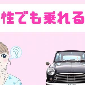 女子でもローバーミニは運転できます。女性から寄せられる質問にこたえます