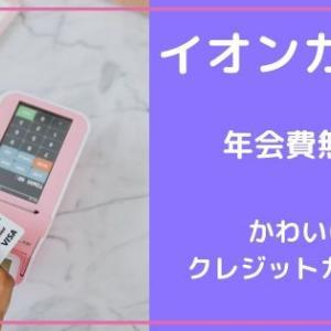 【かわいいクレジットカード♪】イオンカードは年会費無料で海外旅行に便利!
