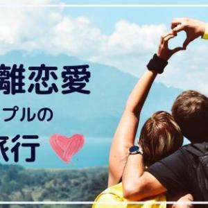 国際恋愛歴5年の私が遠距離恋愛カップルに旅行をすすめる理由5選