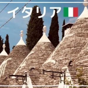【旅行記】世界遺産:イタリア・アルベロベッロのトゥルッリ観光