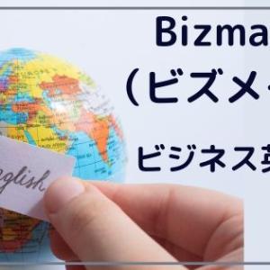 レビュー・口コミ|オンライン英会話のBizmates(ビズメイツ)