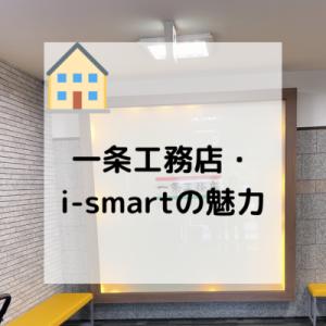 【マイホーム】一条工務店・i-smartに決めた♪