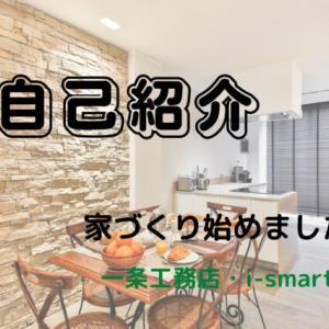 【自己紹介】注文住宅を建てる決断と経緯
