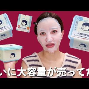 【毛穴撫子】お米のマスクしながら、私の肌が生まれ変わった話をします。