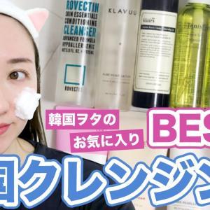 【韓国好きがおすすめ】使って惚れたクレンジングBest3【韓国スキンケア】