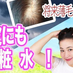 頭皮に化粧水?!薄毛・ぺたんこ髪になりたくなければ、今すぐ頭皮にも潤いケアするべし!