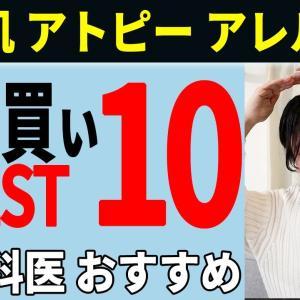 アトピー!アレルギー!敏感肌!最強top10[番外編付き】