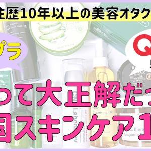【韓国コスメ】買って大正解だったプチプラ韓国スキンケア11選!【Qoo10購入品 メガ割】