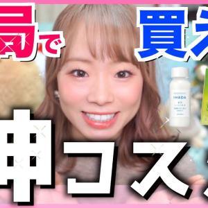 【厳選】薬局で買える神コスメ・スキンケア✨優秀プチプラ♡