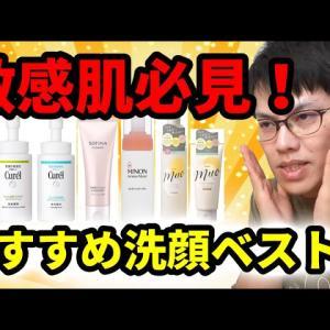 【元コスメ研究職が選ぶ】お肌に優しい洗顔【2020年上半期まで】