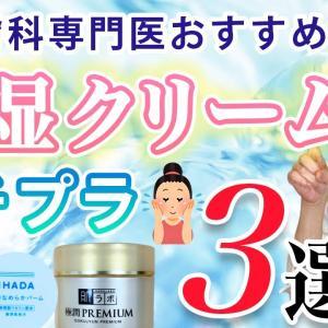 皮膚科専門医が成分を解説!女医おすすめプチプラ保湿クリーム3選!