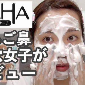 【AHA】毛穴の奥からリニューアル!クレンジングリサーチの洗顔をいちご鼻が使ってみた