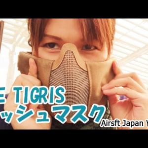 【サバゲーフェイスマスク】ONE TIGRISメッシュフェイスマスクが頬付けできるし、けっこういいぞ