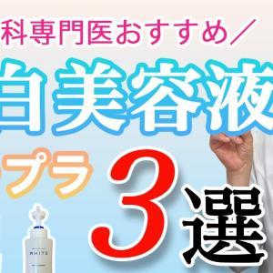 皮膚科専門医が成分を解説!女医おすすめプチプラ美白美容液3選!