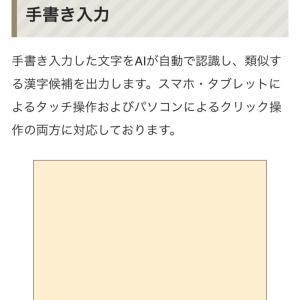 漢字が読めない場合は検索アプリをお勧めします【僕が使っている漢字検索機能をご紹介】