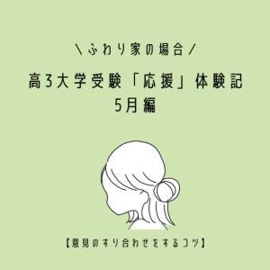 \ふわり家の場合/高3大学受験・親の「応援」体験記・5月編