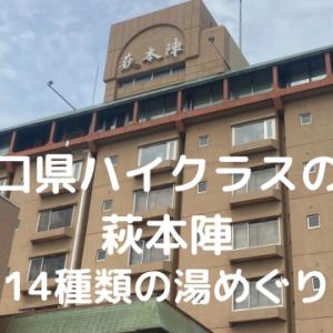 山口県ハイクラス旅館萩本陣